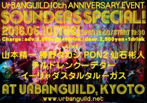 urbanguild live 2016-05-10