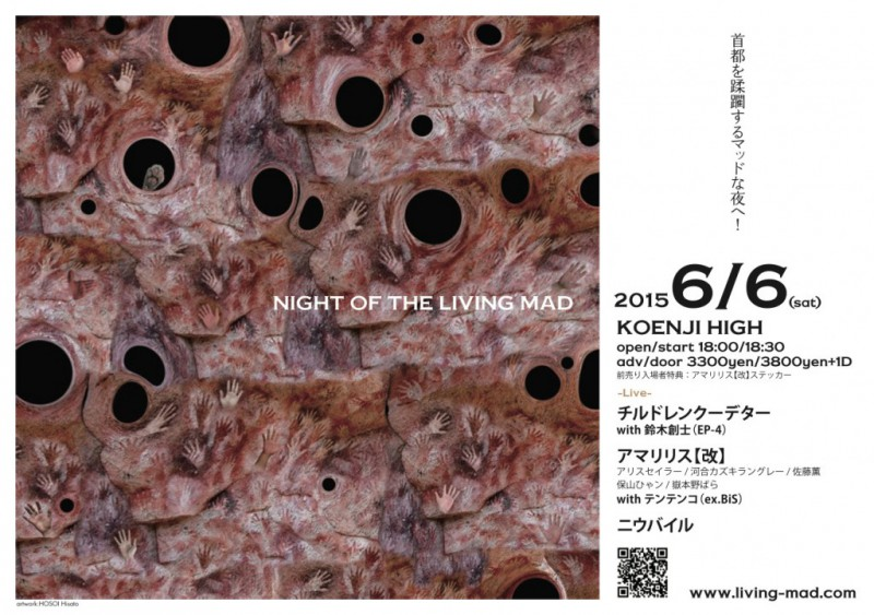 6.6 NIGHT OF THE LIVING MAD 高円寺High