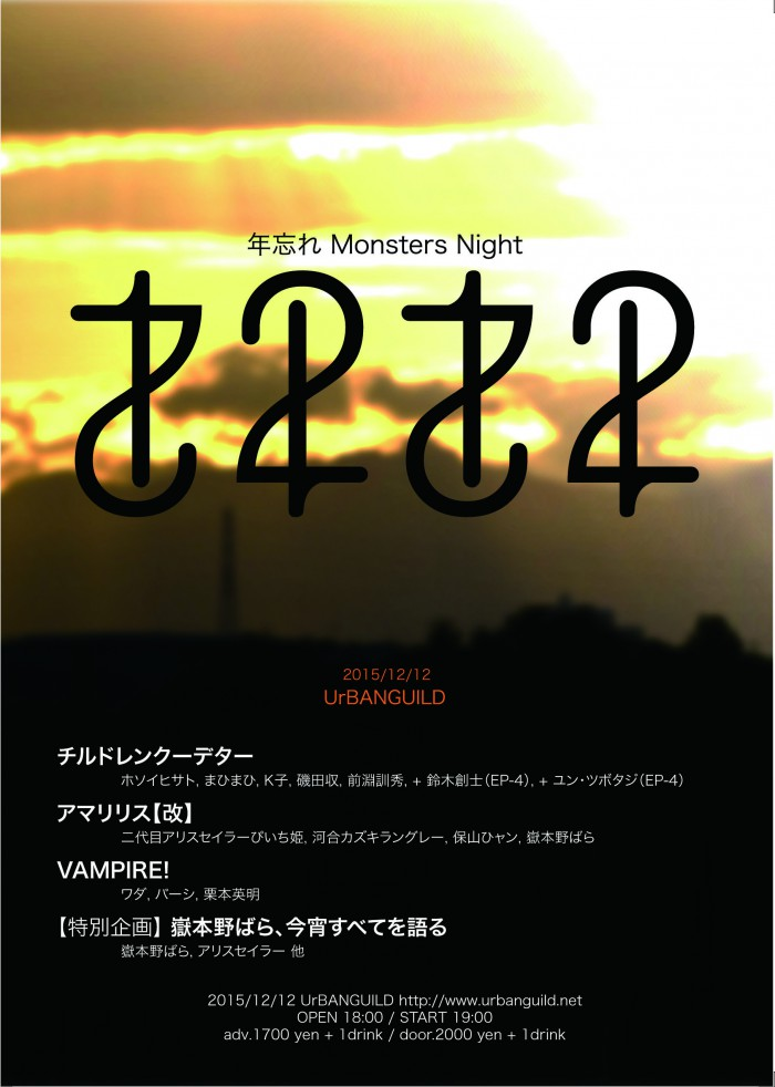 1212 Monsters Night にお越し