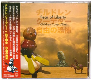 Fear-of-liberty-CD
