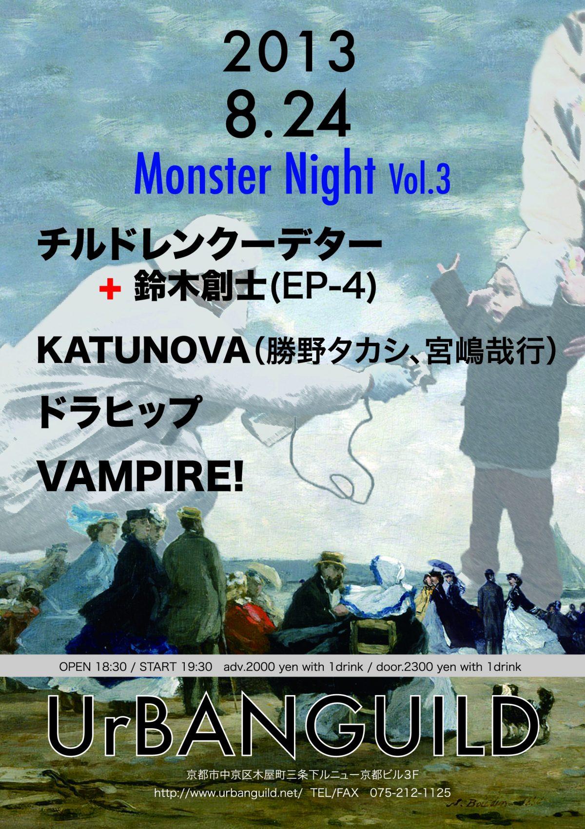 2013.8.24 flyer