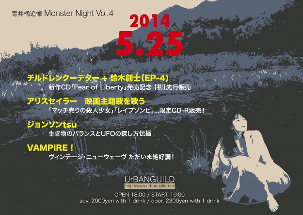 2014.05.25 青井橘追悼 Monster Night vol.4