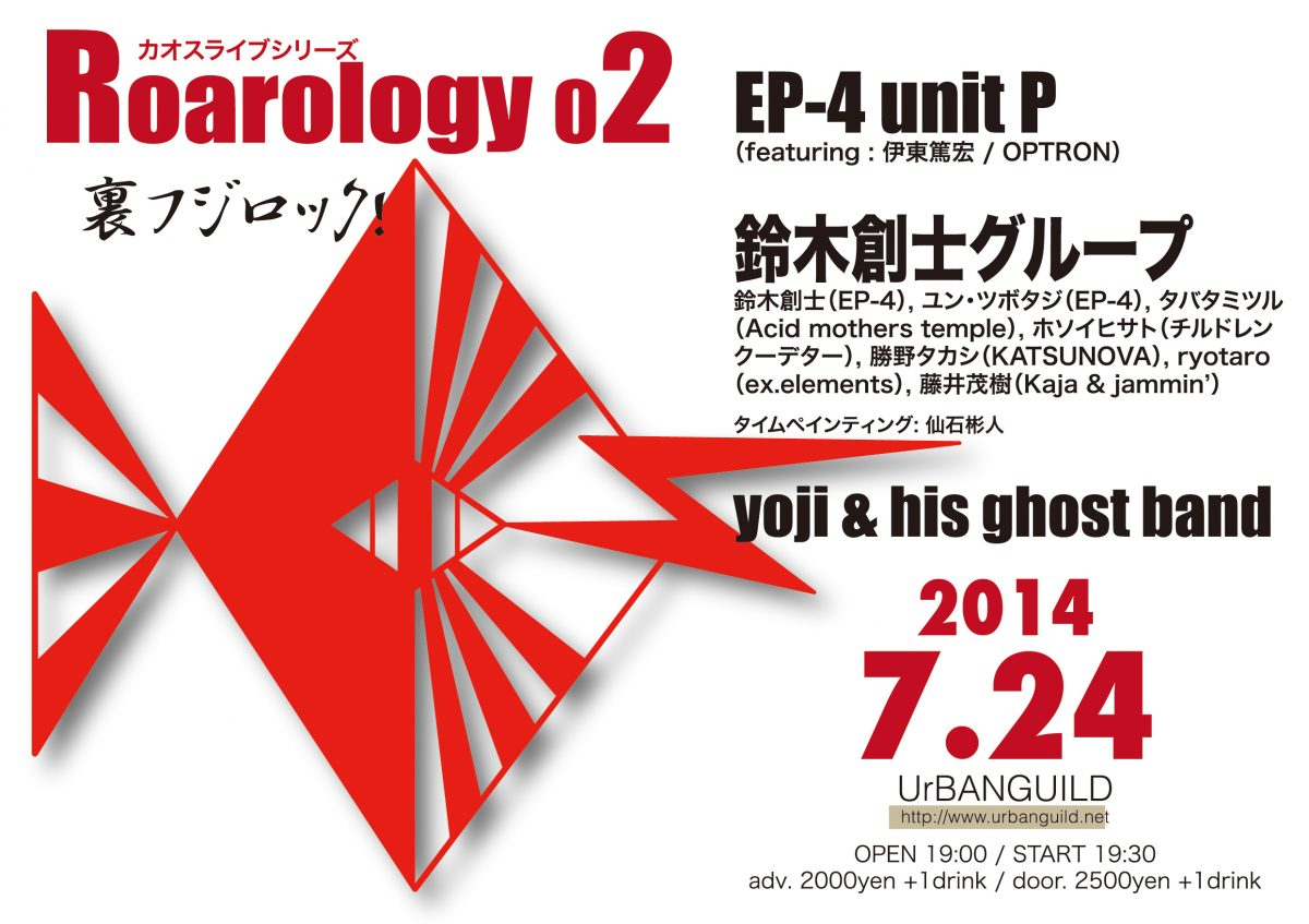 2014.07.24 Roarology 02 flyer