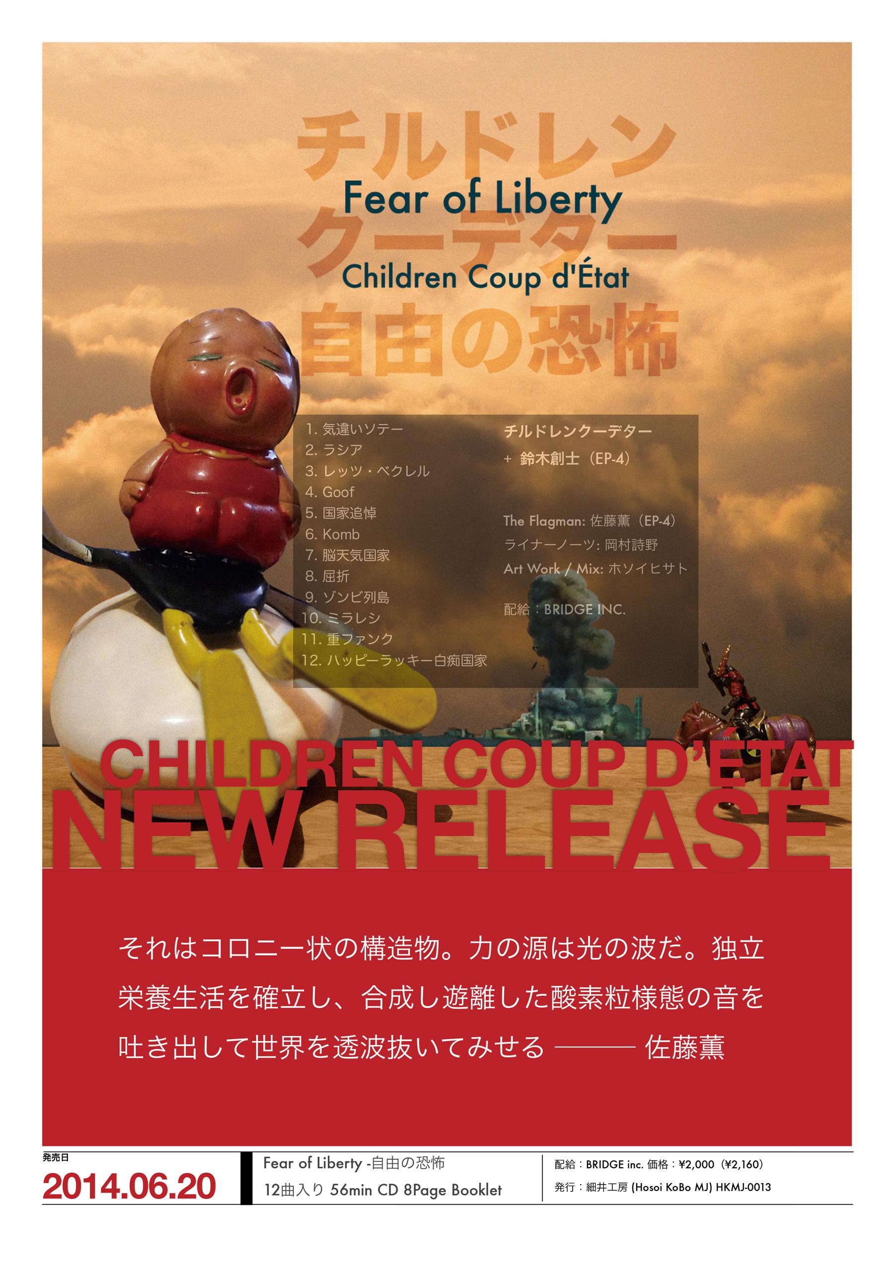 「自由の恐怖」A4チラシ
