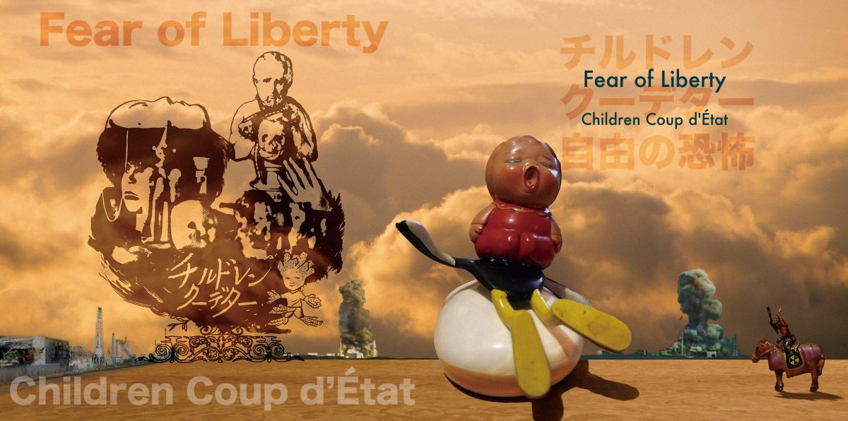 Fear of Liberty -自由の恐怖