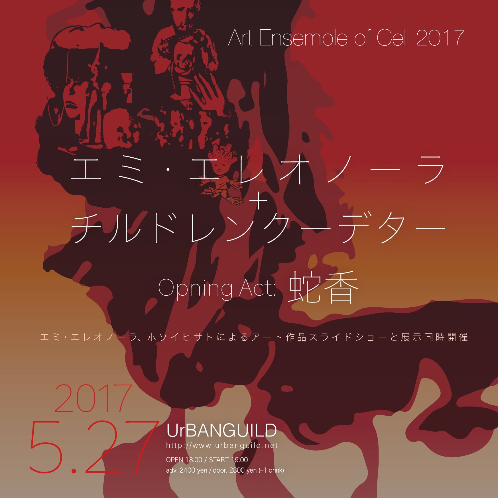 2017-05-27 Art Ensenble of Cell 2017 Flyer-square