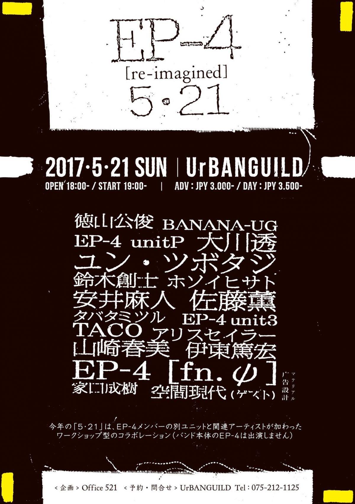 EP-4 5.21 2017 flyer