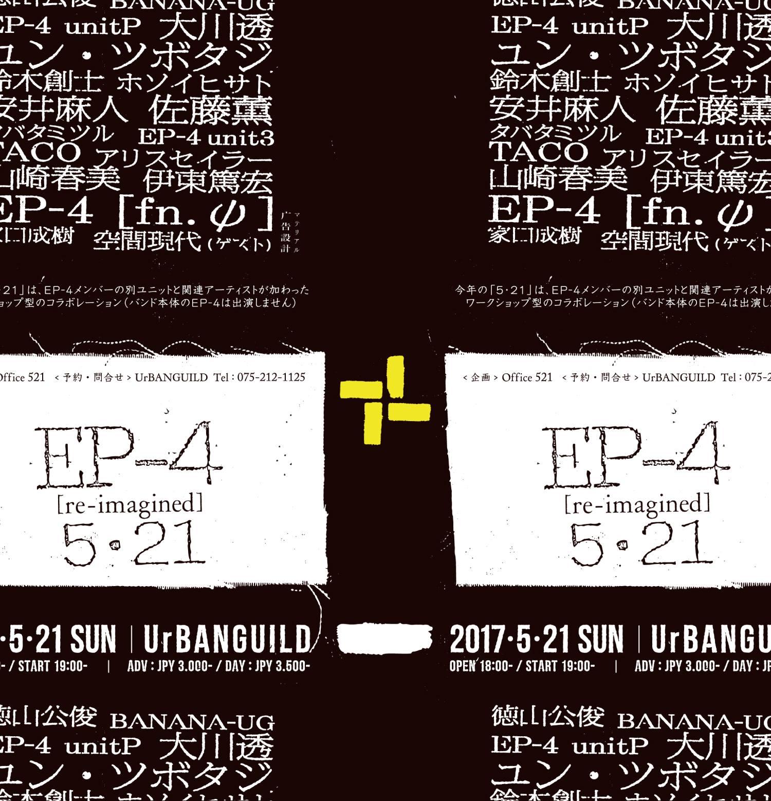 EP-4-2017-521-flyer